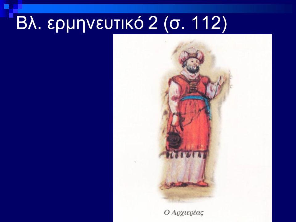 Γιατί προδίδει ο Ιούδας τον Χριστό; (βλέπε ερμηνευτικό 3)