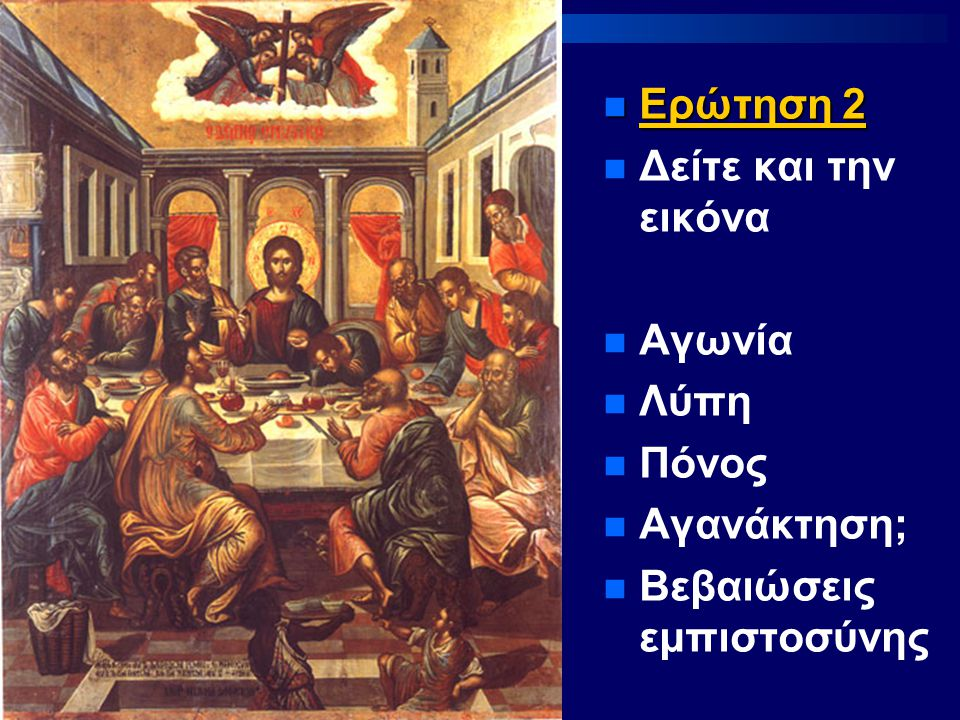Ερώτηση 3 Κάθε Θεία Λειτουργία είναι η επανάληψη αυτού του Δείπνου γι΄ αυτό ψάλλουμε κατ κοινωνικό της σελίδας 113