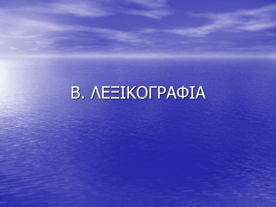 Β. ΛΕΞΙΚΟΓΡΑΦΙΑ