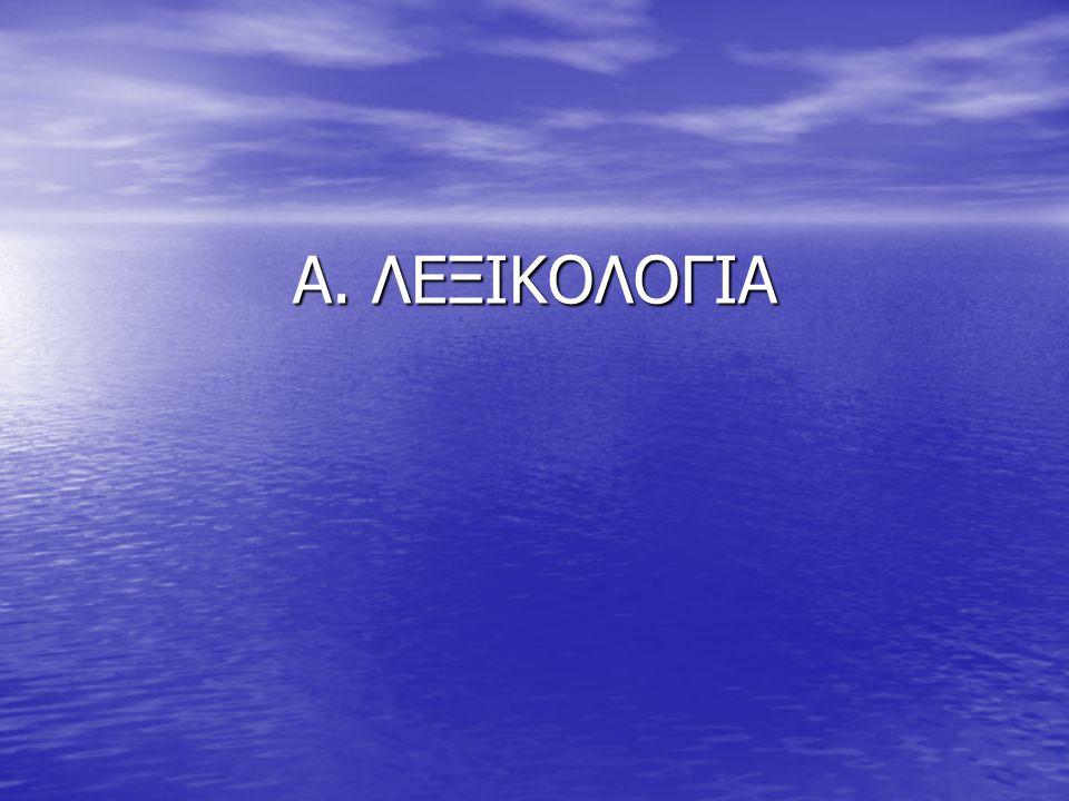 Ιστορία των λεξικών Σουμέριοι (λίστες λέξεων στο έπος του Γκιλγκαμές : καταγραφή του κόσμου/ ένα αντικείμενο υπάρχει μόνο αν έχει όνομα) Σουμέριοι (λίστες λέξεων στο έπος του Γκιλγκαμές : καταγραφή του κόσμου/ ένα αντικείμενο υπάρχει μόνο αν έχει όνομα) Κατάκτηση Σουμερίων από Ακκάδες (2340 π.Χ) ανάγκη 'δίγλωσσου λεξικού' Κατάκτηση Σουμερίων από Ακκάδες (2340 π.Χ) ανάγκη 'δίγλωσσου λεξικού' Κλασική Ελλάδα (γλώσσαι) ανάγκη ανάγνωσης Ομήρου, κατανόησης διαλέκτων και νομοθεσίας Κλασική Ελλάδα (γλώσσαι) ανάγκη ανάγνωσης Ομήρου, κατανόησης διαλέκτων και νομοθεσίας Ρωμαίοι : ανάγκη κατανόησης Ελλήνων φιλοσόφων και ρητόρων Ρωμαίοι : ανάγκη κατανόησης Ελλήνων φιλοσόφων και ρητόρων Φώτιος : Λεξικόν (κομψές συνθέσεις ρητόρων) Φώτιος : Λεξικόν (κομψές συνθέσεις ρητόρων) Λεξικό της Σούδας Λεξικό της Σούδας