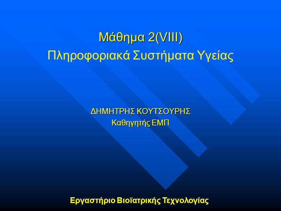 Εργαστήριο Βιοϊατρικής Τεχνολογίας Μάθημα 2(VIIΙ) Μάθημα 2(VIIΙ) Πληροφοριακά Συστήματα Υγείας ΔΗΜΗΤΡΗΣ ΚΟΥΤΣΟΥΡΗΣ Καθηγητής ΕΜΠ