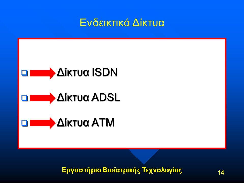 Εργαστήριο Βιοϊατρικής Τεχνολογίας Ενδεικτικά Δίκτυα  Δίκτυα ISDN  Δίκτυα ADSL  Δίκτυα ATM 14