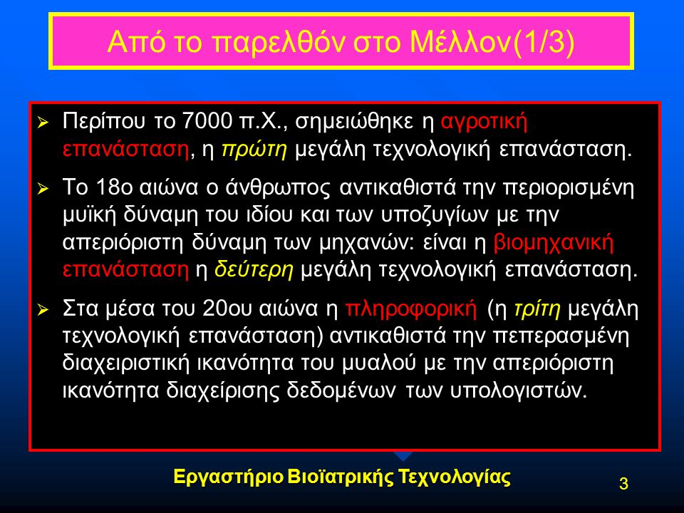 Εργαστήριο Βιοϊατρικής Τεχνολογίας EYXΑΡΙΣΤΩ ΓΙΑ ΤΗΝ ΠΡΟΣΟΧΗ ΣΑΣ 64