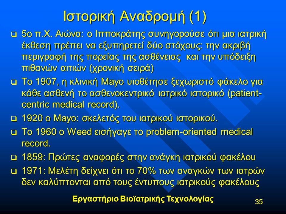 Εργαστήριο Βιοϊατρικής Τεχνολογίας 35 Ιστορική Αναδρομή (1)  5ο π.Χ. Αιώνα: ο Ιπποκράτης συνηγορούσε ότι μια ιατρική έκθεση πρέπει να εξυπηρετεί δύο