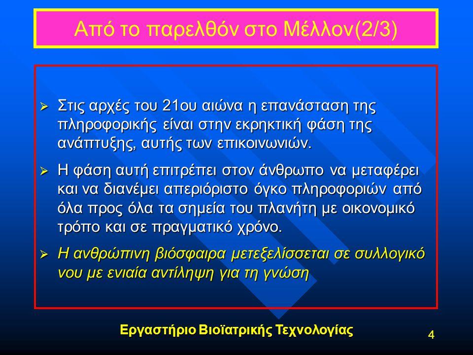 Εργαστήριο Βιοϊατρικής Τεχνολογίας 35 Ιστορική Αναδρομή (1)  5ο π.Χ.