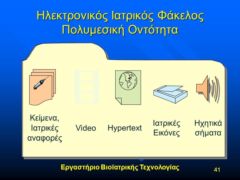 Εργαστήριο Βιοϊατρικής Τεχνολογίας Ηλεκτρονικός Ιατρικός Φάκελος Πολυμεσική Οντότητα 41