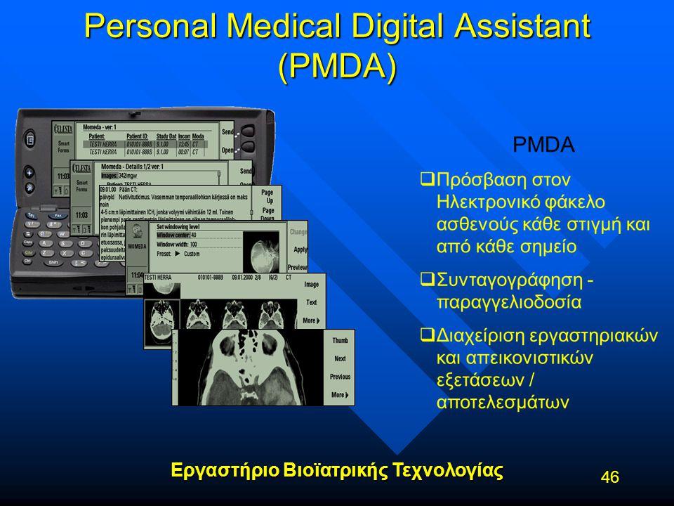 Εργαστήριο Βιοϊατρικής Τεχνολογίας Personal Medical Digital Assistant (PMDA) 46
