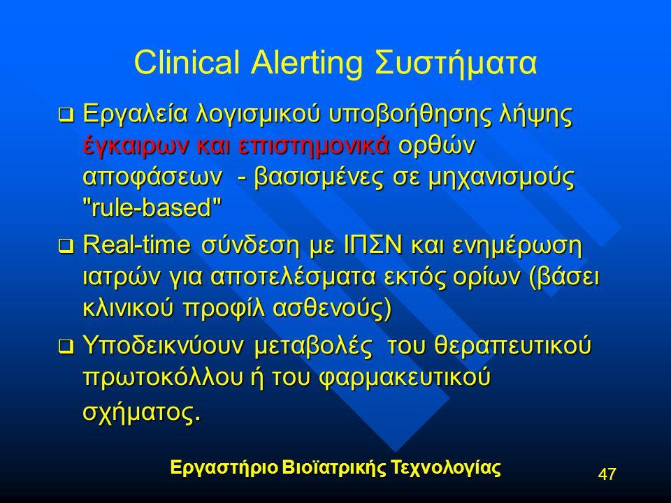 Εργαστήριο Βιοϊατρικής Τεχνολογίας Clinical Alerting Συστήματα  Εργαλεία λογισμικού υποβοήθησης λήψης έγκαιρων και επιστημονικά ορθών αποφάσεων - βασ