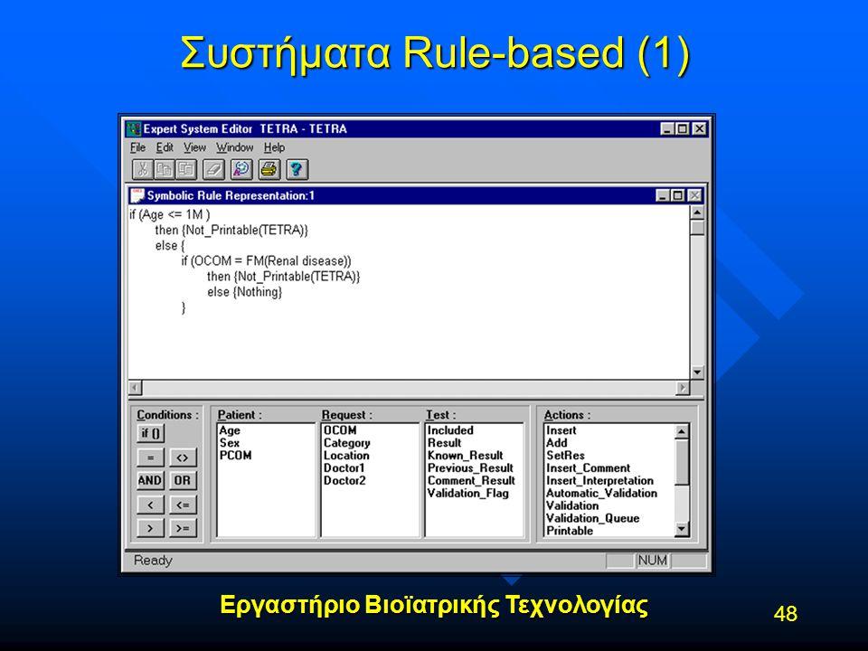 Εργαστήριο Βιοϊατρικής Τεχνολογίας Συστήματα Rule-based (1) 48