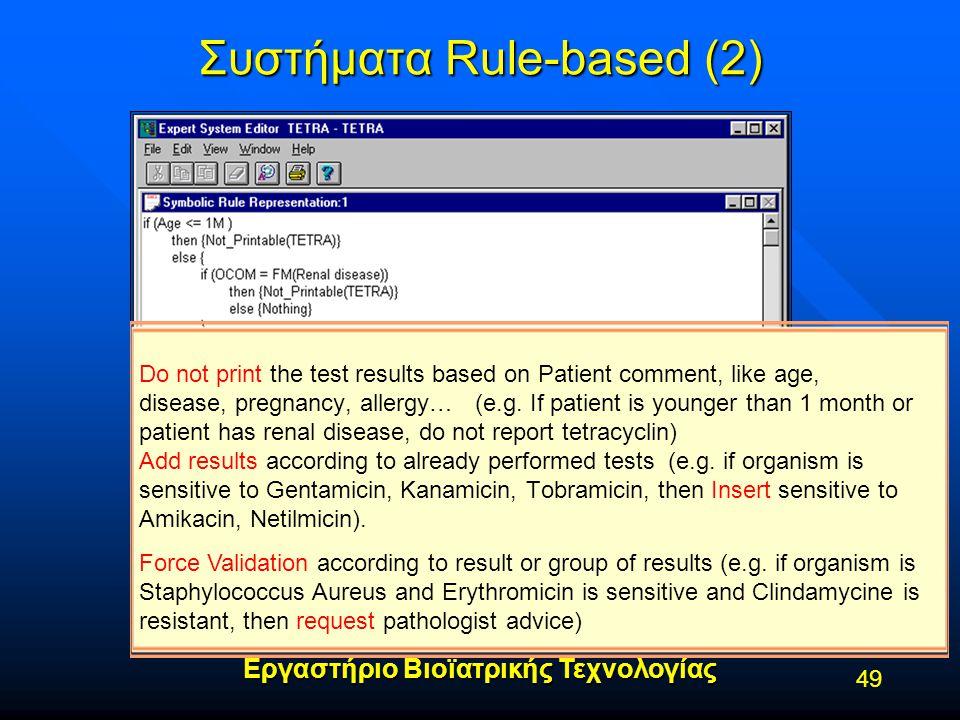 Εργαστήριο Βιοϊατρικής Τεχνολογίας Συστήματα Rule-based (2) 49 Do not print the test results based on Patient comment, like age, disease, pregnancy, a