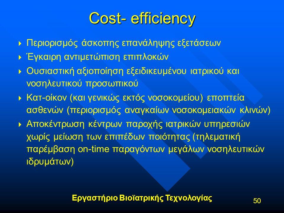 Εργαστήριο Βιοϊατρικής Τεχνολογίας Cost- efficiency   Περιορισμός άσκοπης επανάληψης εξετάσεων   Έγκαιρη αντιμετώπιση επιπλοκών   Ουσιαστική αξι