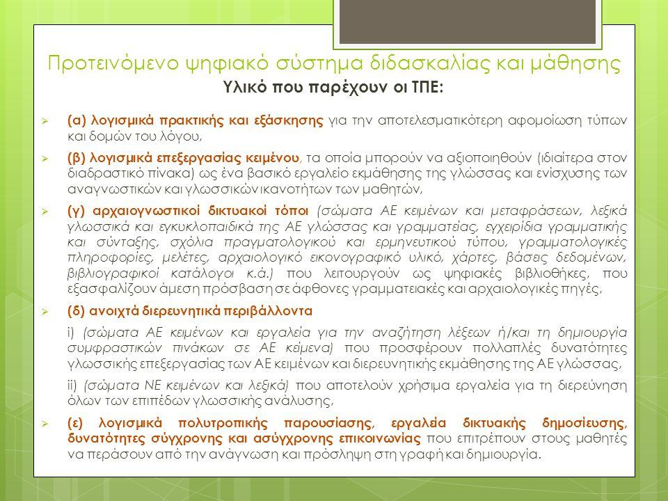 Προτεινόμενο ψηφιακό σύστημα διδασκαλίας και μάθησης Υλικό που παρέχουν οι ΤΠΕ:  (α) λογισμικά πρακτικής και εξάσκησης για την αποτελεσματικότερη αφο