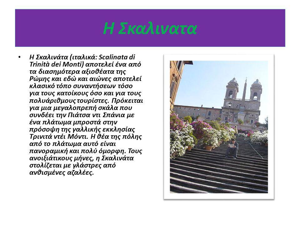Η Σκαλινατα Η Σκαλινάτα (ιταλικά: Scalinata di Trinità dei Monti) αποτελεί ένα από τα διασημότερα αξιοθέατα της Ρώμης και εδώ και αιώνες αποτελεί κλασ