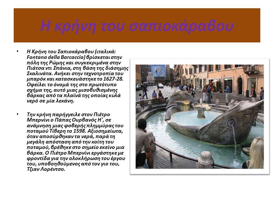 Η κρήνη του σαπιοκάραβου Η Κρήνη του Σαπιοκάραβου (ιταλικά: Fontana della Barcaccia) βρίσκεται στην πόλη της Ρώμης και συγκεκριμένα στην Πιάτσα ντι Σπ