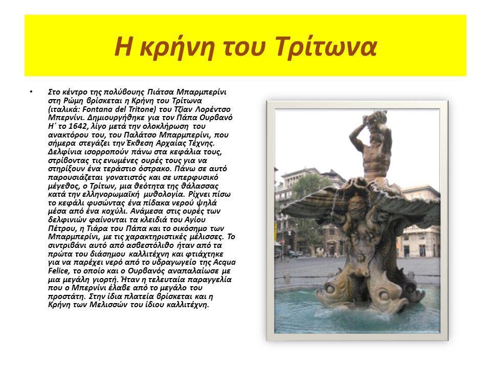 Η κρήνη του Τρίτωνα Στο κέντρο της πολύβουης Πιάτσα Μπαρμπερίνι στη Ρώμη βρίσκεται η Κρήνη του Τρίτωνα (ιταλικά: Fontana del Tritone) του Τζiαν Λορέντσο Μπερνίνι.
