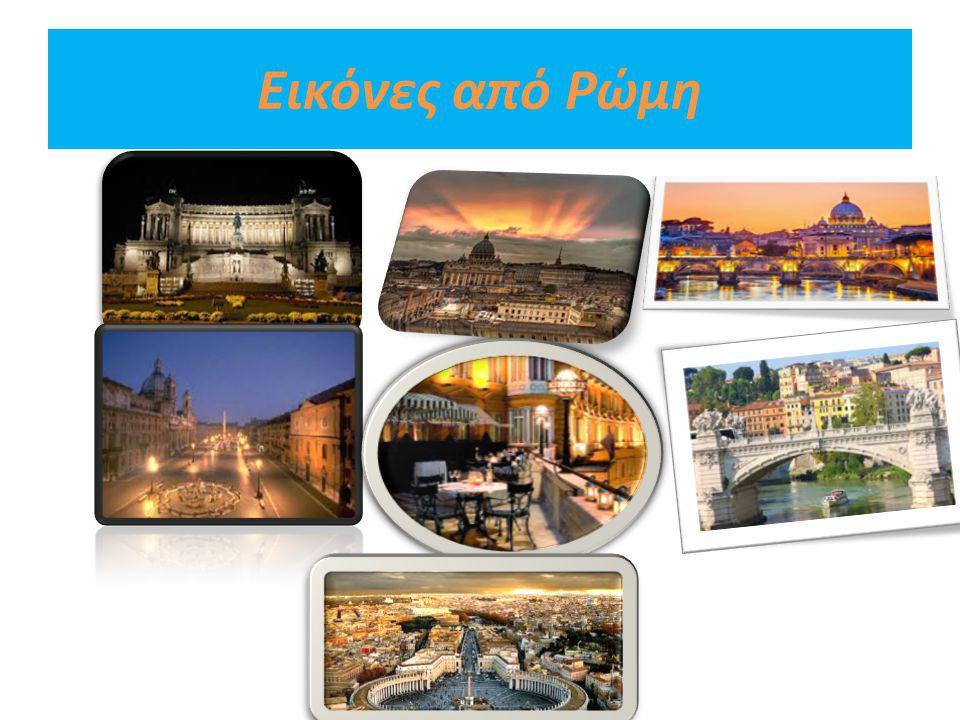Εικόνες από Ρώμη