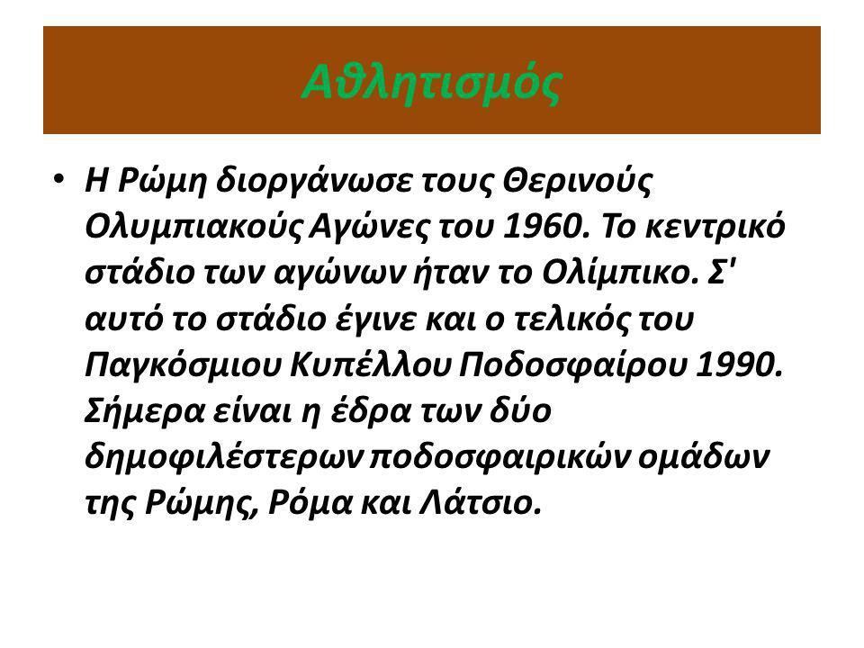 Αθλητισμός Η Ρώμη διοργάνωσε τους Θερινούς Ολυμπιακούς Αγώνες του 1960. Το κεντρικό στάδιο των αγώνων ήταν το Ολίμπικο. Σ' αυτό το στάδιο έγινε και ο