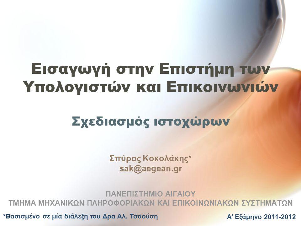 Εισαγωγή στην Επιστήμη των Υπολογιστών και Επικοινωνιών Σχεδιασμός ιστοχώρων Σπύρος Κοκολάκης* sak@aegean.gr ΠΑΝΕΠΙΣΤΗΜΙΟ ΑΙΓΑΙΟΥ ΤΜΗΜΑ ΜΗΧΑΝΙΚΩΝ ΠΛΗΡΟΦΟΡΙΑΚΩΝ ΚΑΙ ΕΠΙΚΟΙΝΩΝΙΑΚΩΝ ΣΥΣΤΗΜΑΤΩΝ Α' Εξάμηνο 2011-2012 *Βασισμένο σε μία διάλεξη του Δρα Αλ.