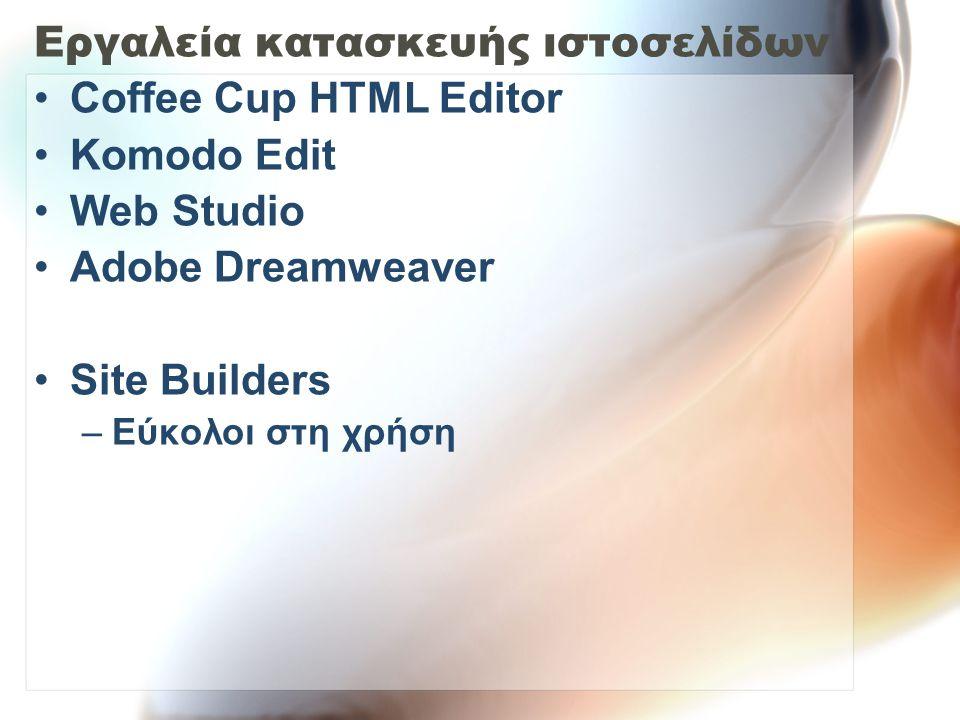 Εργαλεία κατασκευής ιστοσελίδων Coffee Cup HTML Editor Komodo Edit Web Studio Adobe Dreamweaver Site Builders –Εύκολοι στη χρήση