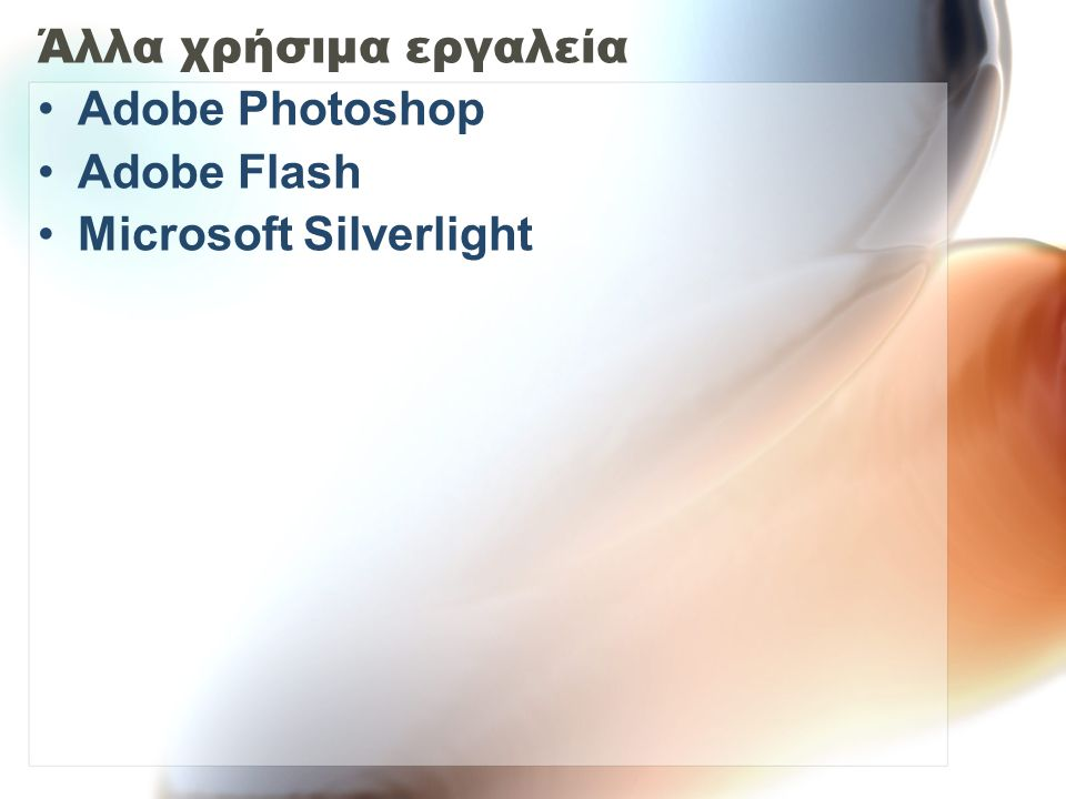Άλλα χρήσιμα εργαλεία Adobe Photoshop Adobe Flash Microsoft Silverlight