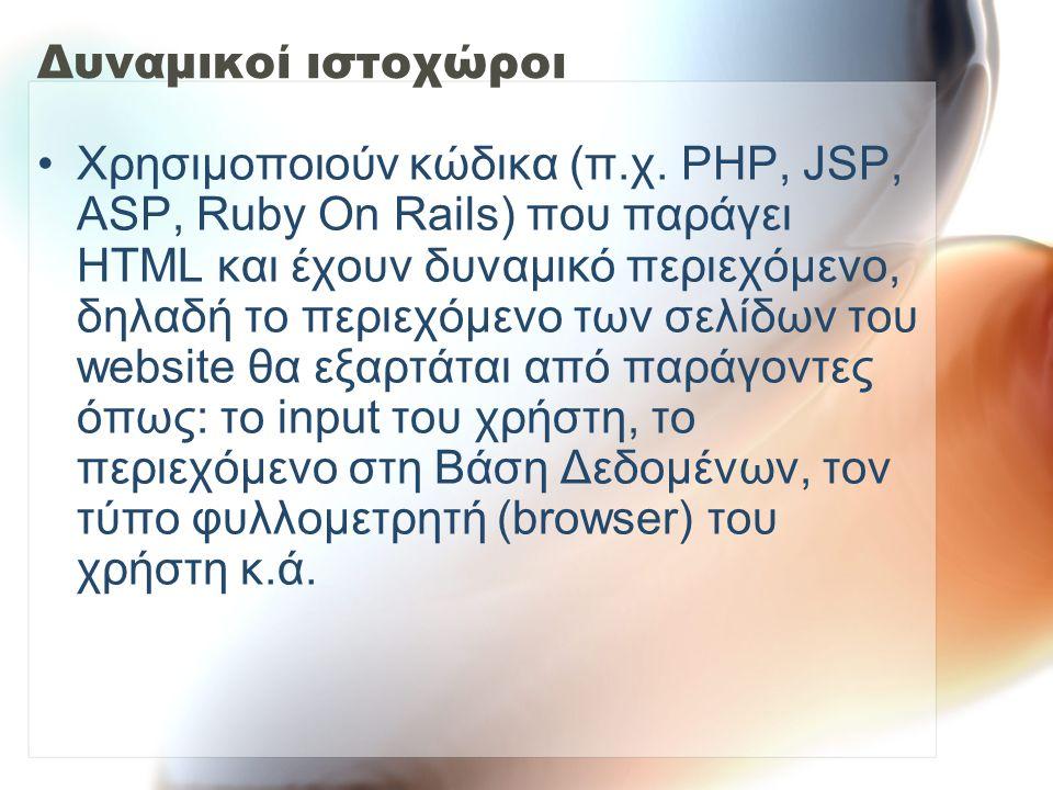 Δυναμικοί ιστοχώροι Χρησιμοποιούν κώδικα (π.χ. PHP, JSP, ASP, Ruby On Rails) που παράγει HTML και έχουν δυναμικό περιεχόμενο, δηλαδή το περιεχόμενο τω