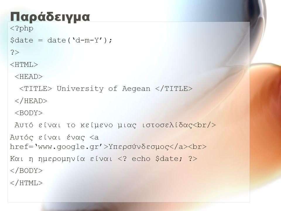 Παράδειγμα <?php $date = date('d-m-Y'); ?> University of Aegean Αυτό είναι το κείμενο μιας ιστοσελίδας Αυτός είναι ένας Υπερσύνδεσμος Και η ημερομηνία είναι