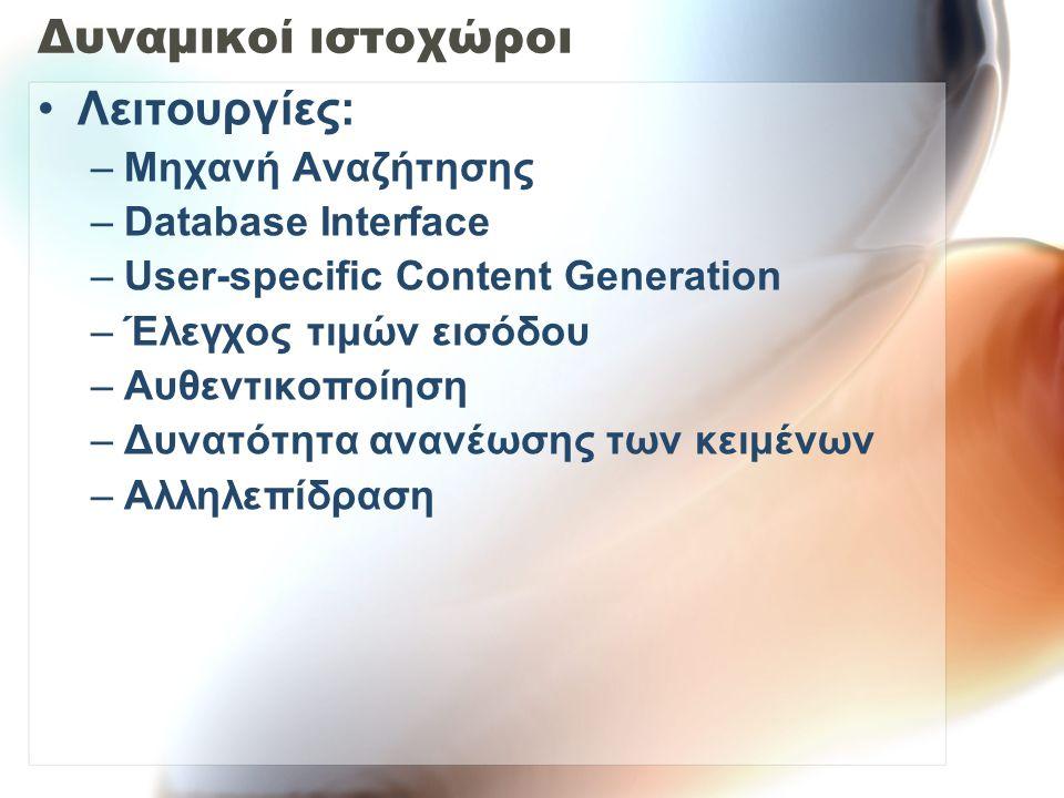 Δυναμικοί ιστοχώροι Λειτουργίες: –Μηχανή Αναζήτησης –Database Interface –User-specific Content Generation –Έλεγχος τιμών εισόδου –Αυθεντικοποίηση –Δυνατότητα ανανέωσης των κειμένων –Αλληλεπίδραση