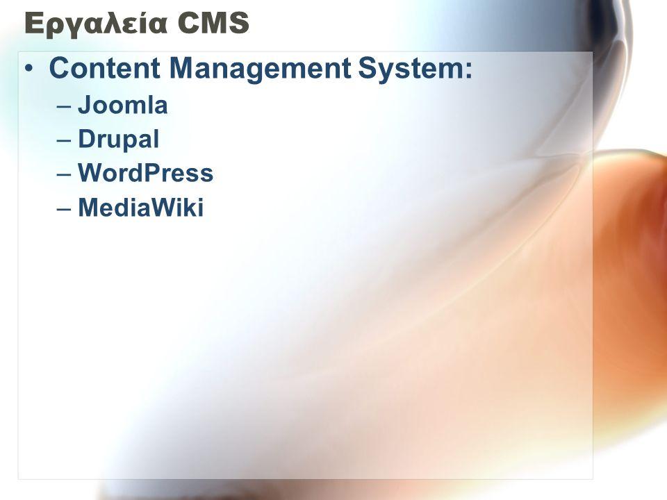 Εργαλεία CMS Content Management System: –Joomla –Drupal –WordPress –MediaWiki