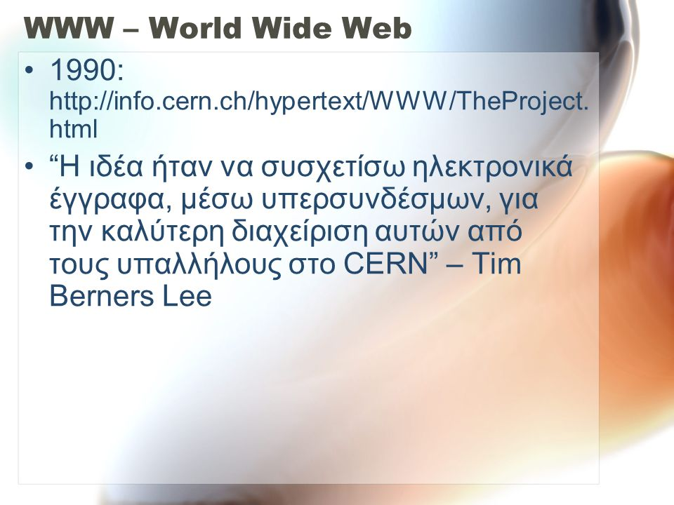 WWW – World Wide Web 1990: http://info.cern.ch/hypertext/WWW/TheProject.