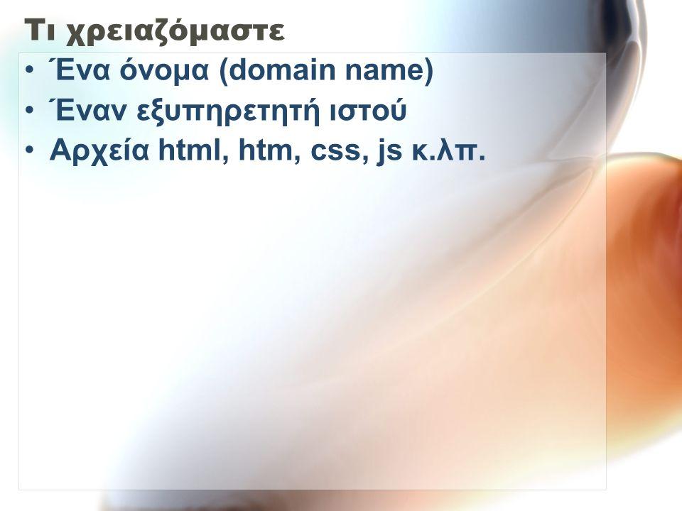 Τι χρειαζόμαστε Ένα όνομα (domain name) Έναν εξυπηρετητή ιστού Αρχεία html, htm, css, js κ.λπ.