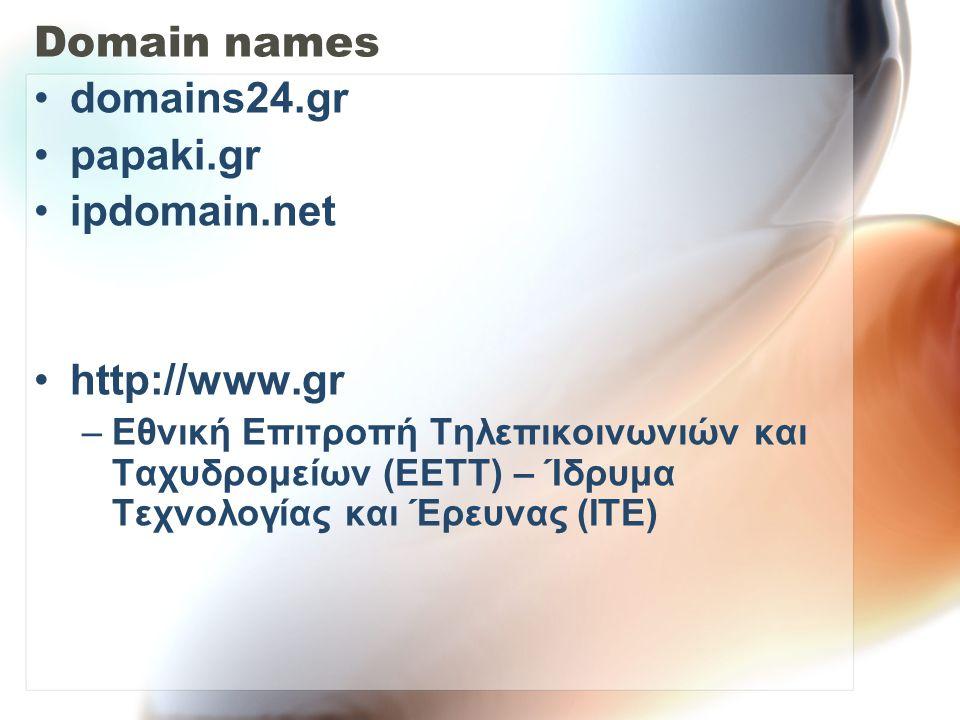 Domain names domains24.gr papaki.gr ipdomain.net http://www.gr –Εθνική Επιτροπή Τηλεπικοινωνιών και Ταχυδρομείων (ΕΕΤΤ) – Ίδρυμα Τεχνολογίας και Έρευνας (ΙΤΕ)