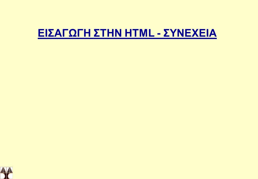 12 Ο σημαντήρας PRE Η HTML δίνει τη δυνατότητα διατήρησης της στοιχειοθέτησης μιας ή περισσοτέρων παραγράφων κειμένου.