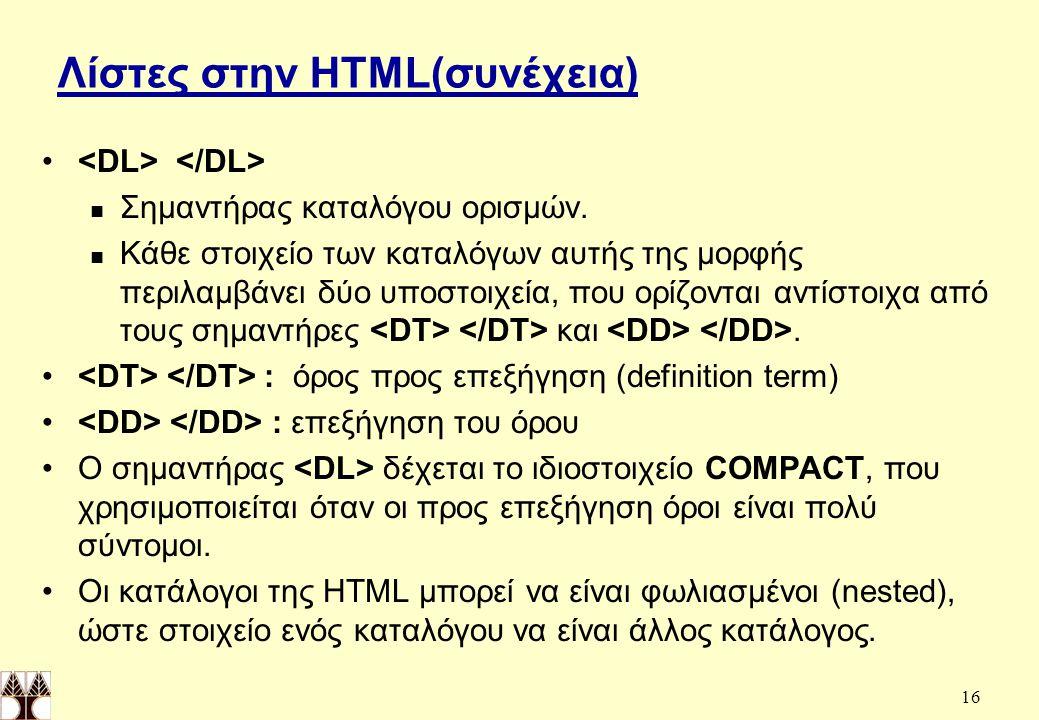 16 Λίστες στην HTML(συνέχεια) Σημαντήρας καταλόγου ορισμών.