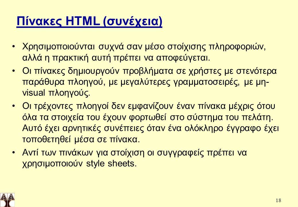 18 Πίνακες HTML (συνέχεια) Χρησιμοποιούνται συχνά σαν μέσο στοίχισης πληροφοριών, αλλά η πρακτική αυτή πρέπει να αποφεύγεται.