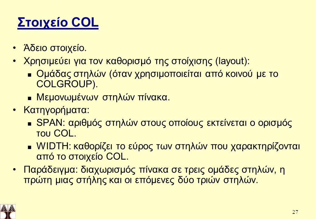 27 Στοιχείο COL Άδειο στοιχείο.
