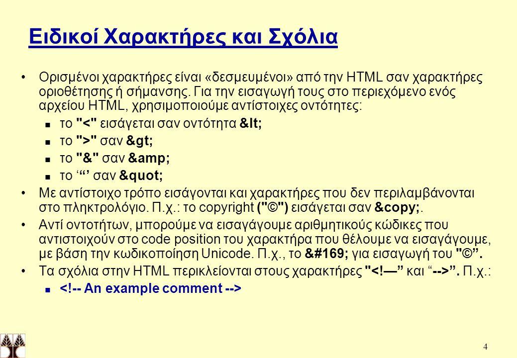 45 «Εσωτερικοί» Υπερσύνδεσμοι Η HTML δίνει τη δυνατότητα διασύνδεσης μεταξύ διαφορετικών σημείων του ίδιου αρχείου με χρήση του ιδιοστοιχείου NAME με τον σημαντήρα Α (άγκυρα).
