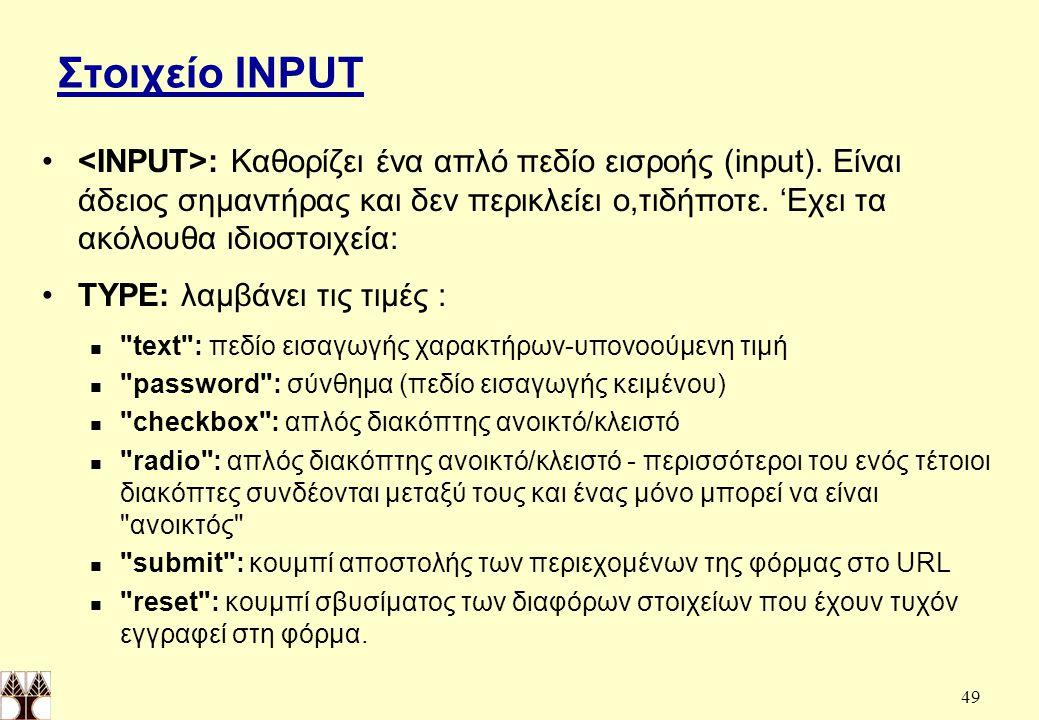 49 Στοιχείο INPUT : Καθορίζει ένα απλό πεδίο εισροής (input).
