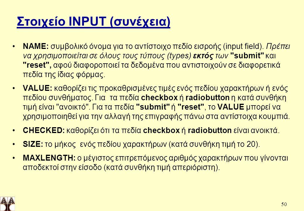 50 Στοιχείο INPUT (συνέχεια) NAME: συμβολικό όνομα για το αντίστοιχο πεδίο εισροής (input field).