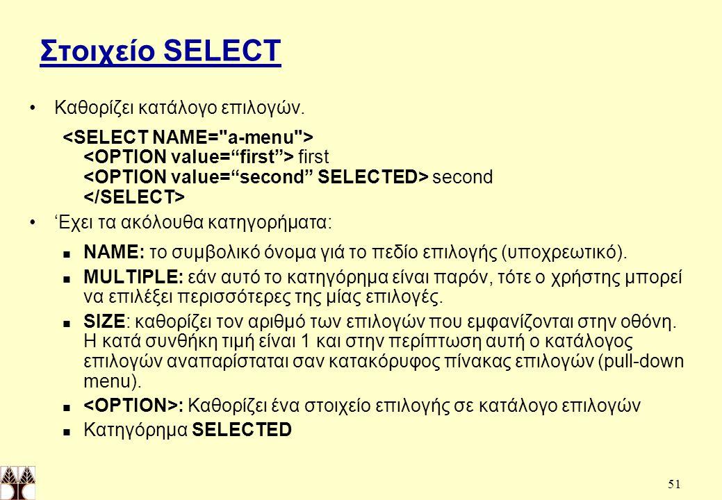 51 Στοιχείο SELECT Καθορίζει κατάλογο επιλογών.