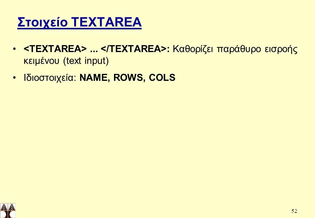 52 Στοιχείο TEXTAREA...
