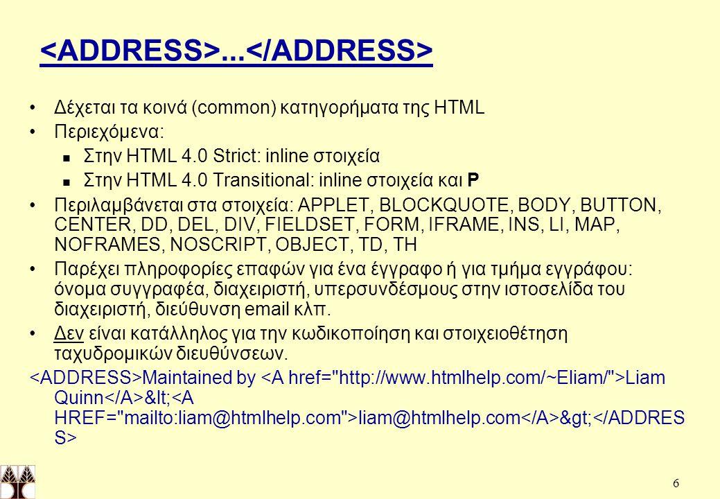 47 Φόρμες HTML (συνέχεια)...: Καθορίζει μία φόρμα εισόδου δεδομένων.