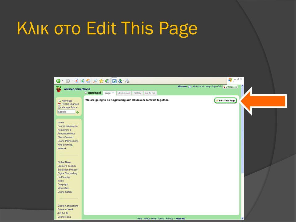 Κλικ στο Edit This Page