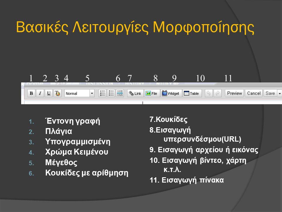 Βασικές Λειτουργίες Μορφοποίησης 1. Έντονη γραφή 2. Πλάγια 3. Υπογραμμισμένη 4. Χρώμα Κειμένου 5. Μέγεθος 6. Κουκίδες με αρίθμηση 7.Κουκίδες 8.Εισαγωγ