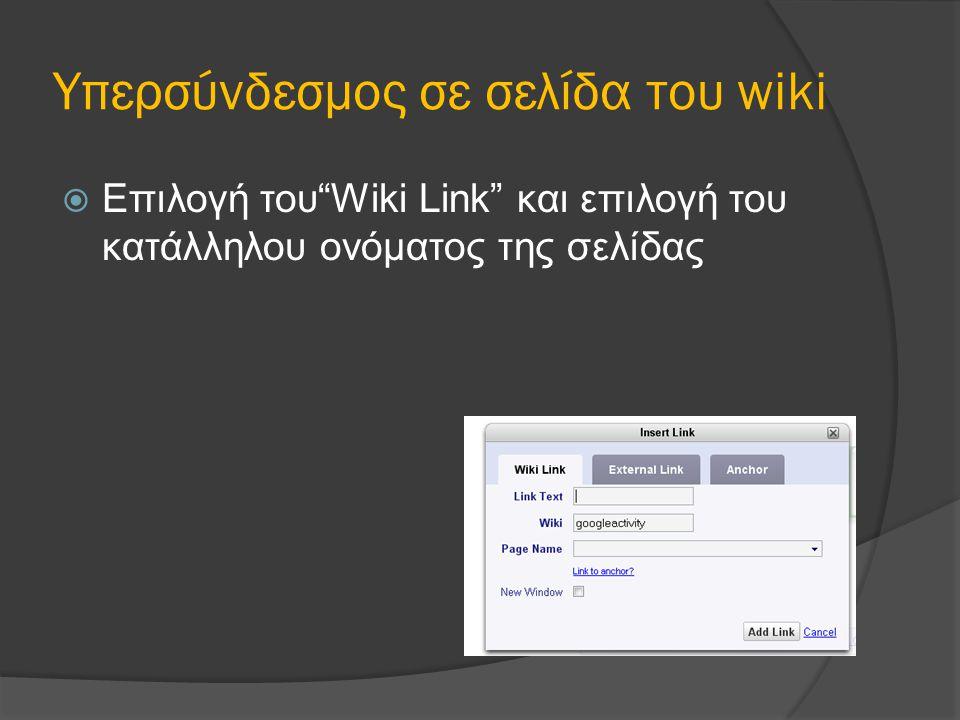 """Υπερσύνδεσμος σε σελίδα του wiki  Επιλογή του""""Wiki Link"""" και επιλογή του κατάλληλου ονόματος της σελίδας"""