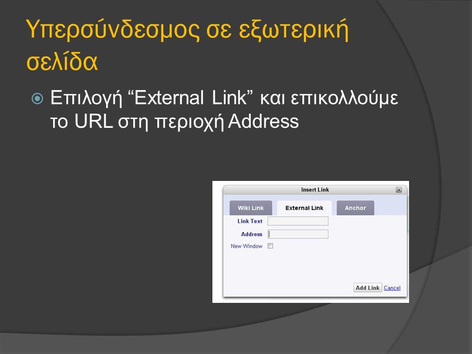 """Υπερσύνδεσμος σε εξωτερική σελίδα  Επιλογή """"External Link"""" και επικολλούμε το URL στη περιοχή Address"""