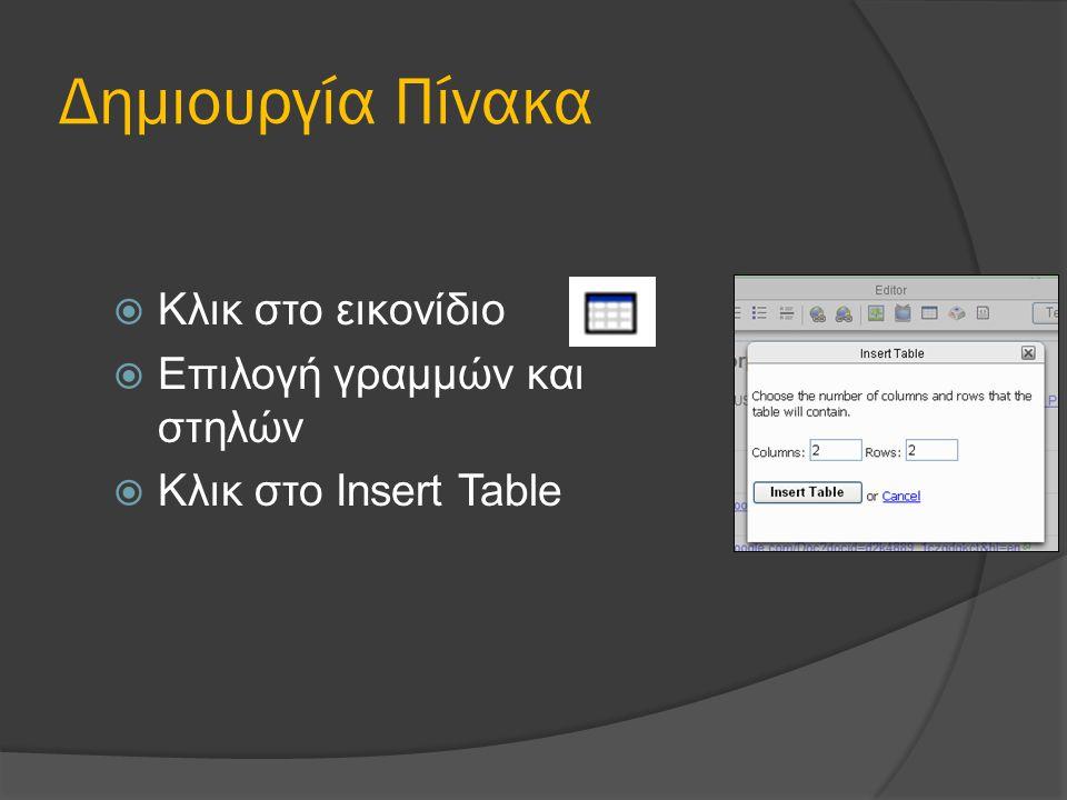 Δημιουργία Πίνακα  Κλικ στο εικονίδιο  Επιλογή γραμμών και στηλών  Κλικ στο Insert Table