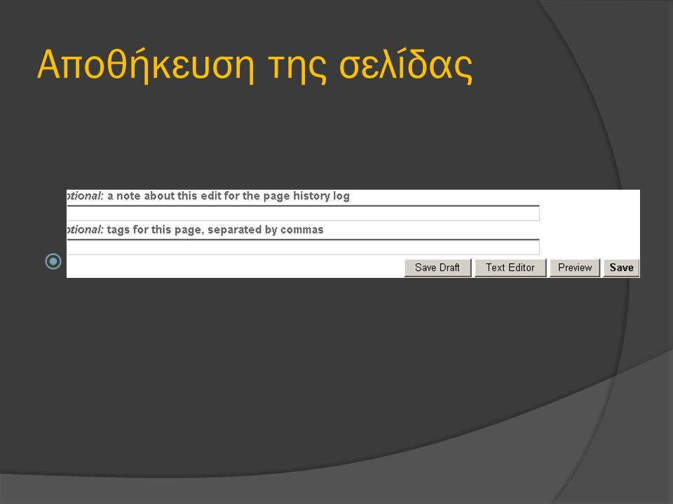 Αποθήκευση της σελίδας  Κλικ στο Save.