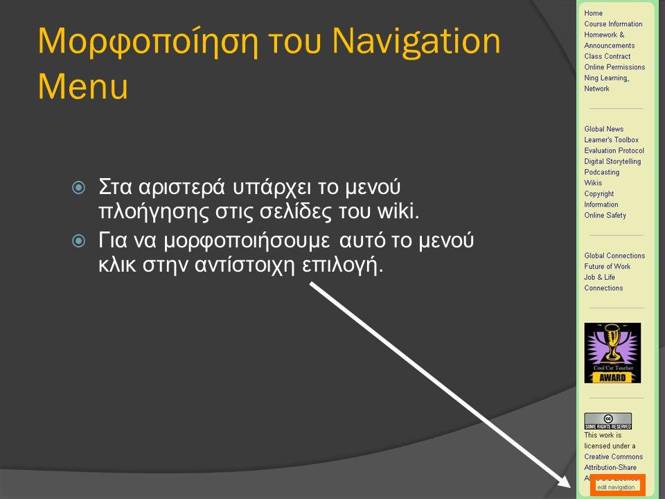 Μορφοποίηση του Navigation Menu  Στα αριστερά υπάρχει το μενού πλοήγησης στις σελίδες του wiki.  Για να μορφοποιήσουμε αυτό το μενού κλικ στην αντίσ