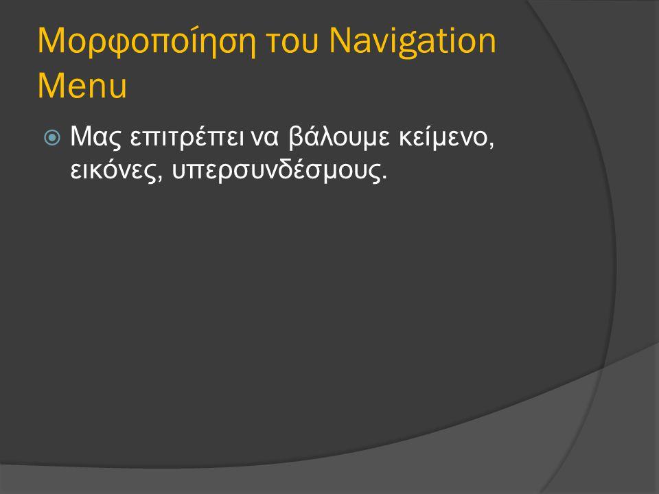 Μορφοποίηση του Navigation Menu  Μας επιτρέπει να βάλουμε κείμενο, εικόνες, υπερσυνδέσμους.