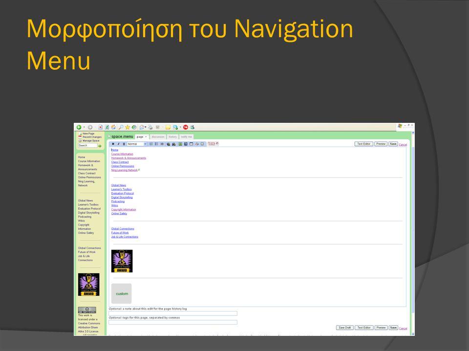 Μορφοποίηση του Navigation Menu